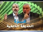 مشعل يقود انقلابا مدويا في حماس: أحداث 2007 كانت خطأ استراتيجيا