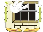نادي الاسير : استشهاد الأسير المحرر حسين مسالمة