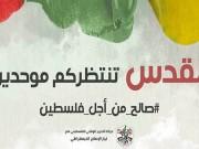 """بالفيديو والصور... """"صالح من أجل فلسطين"""".. حملة إلكترونية تغزو الفضاء الأزرق"""