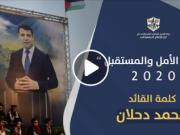 كلمة القائد محمد دحلان في حفل تكريم أوائل طلبة الثانوية العامة بغزة 2020