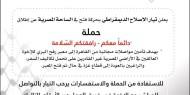 تيار الاصلاح يتكفل بنقل الفلسطينيين العالقين في الجانب المصري من القاهرة لمعبر رفح البري