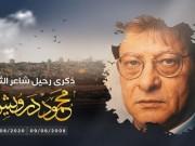 شاهد.. تيار الإصلاح يطلق حملة إلكترونية لتخليد ذكرى محمود درويش