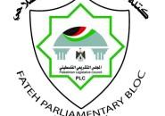 كتلة فتح البرلمانية: تدعو للتصدي لممارسات راس السلطة واجهزته الأمنية الخارجة عن القانون