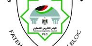 """كتلة فتح البرلمانية: تدين اعتقال المناضلين وتحذر من عواقب """"الاعتقال السياسي"""" فلسطين"""