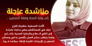 حملة إلكترونية للمطالبة بعلاج الصحفية صافيناز اللوح