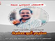 عائلة أبوصفية تدين اعتقال ابنها اللواء سليم أبوصفية وتطالب بالإفراج عنه