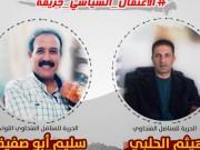 شاهد.. حملات الكترونية منددة باعتقال سلطة عباس كوادر فتحاوية في الضفة