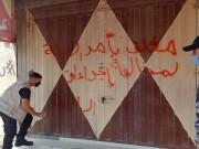 شرطة حماس تغلق 134 متجرا وتعتقل 60 من أصحابها
