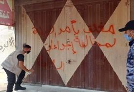 شرطة حماس تغلق 89 محلا ومنشأة في غزة