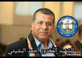 """بيان رقم 2  صادر عن عائلة البشيتي حول جريمة  قتل أبنهم المغدور """"أحمد زكي البشيتي"""""""