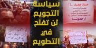غزة: وقفة احتجاجية أمام مكتب وزارة العمل رفضا للتمييز الجغرافي
