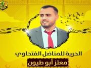 أمن عباس يواصل اعتقال المناضل معتز أبو طيون لليوم الـ40 على التوالي