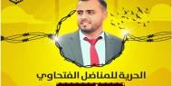 أمن عباس يواصل اعتقال المناضل معتز أبو طيون لليوم الـ43 على التوالي
