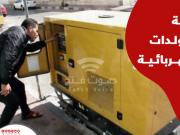 حكومة حماس توضح تسعيرة كهرباء المولدات التجارية