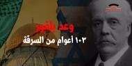خاص بالفيديو|| وعد بلفور المشؤوم.. 103 أعوام من سرقة أرض فلسطين التاريخية