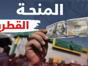 العمادي يعلن موعد صرف منحة المساعدات النقدية للأسر المتعففة بغزة