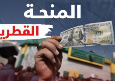 العمادي في غزة نهاية الاسبوع للاعلان عن صرف المنحة القطرية  ؟