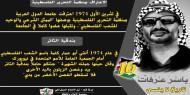 شاهد.. تيار الإصلاح في لبنان يطلق سلسلة فعاليات إحياءً لذكرى الخالد عرفات