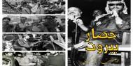 خاص بالفيديو.. كيف قضى الزعيم ياسر عرفات 88 يوما من الحصار في بيروت؟؟