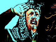 الخالد عرفات