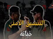خاص بالفيديو.. سلطة عباس تغرق في وحل التنسيق الأمني المقدس