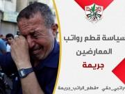 """""""فتوح"""" يتهرب من لقاء اللجنة المطلبية للموظفين المقطوعة رواتبهم في غزة"""