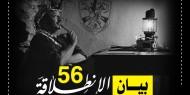 بيان صادر عن كتائب شهداء الأقصى بمناسبة ذكرى الانطلاقة56