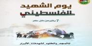 بالصور.. تيار الإصلاح يطلق حملة تغريد إلكترونية في يوم الشهيد الفلسطيني