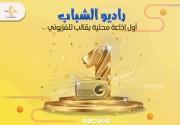 """عودة بث إذاعة """"صوت الشباب""""من جديد على التردد 98.2 FM من غزة"""