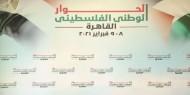 شاهد.. وسط أجواء ايجابية: اختتام الجلسة الافتتاحية لأعمال الحوار الوطني في القاهرة