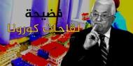 فيديو.. فضيحة جديدة تكشف تلاعب سلطة عباس في لقاحات كورونا