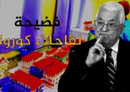 """خاص بالفيديو.. شخصيات مقربة من """"عباس"""" تتلاعب في لقاحات كورونا"""