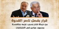 شاهد.. ناصر القدوة يرد على قرار فصله: ما حدث يثير الحزن والشفقة