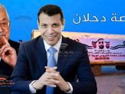 خاص بالفيديو.. ما حقيقة الدعم العربي لمحمد دحلان كبديل لمحمود عباس؟