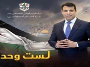 خاص بالفيديو.. القائد دحلان: نتعهد بتغيير واقع الشعب الفلسطيني حال فوزنا بالانتخابات