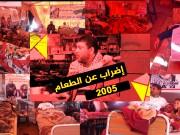 روحي فتوح يوجه رسالة لموظفي تفريغات 2005 المعتصمين في غزة