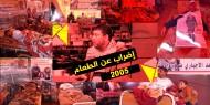 شاهد.. موظفو تفريغات 2005 والمتقاعدين قسراً يواصلون إضرابهم في غزّة