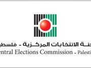 لجنة الانتخابات: استلامنا للاعتراضات لا يعني قبولها