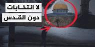 الأورومتوسطي: عدم مشاركة القدس يهدد بإلغاء الانتخابات بشكل كامل