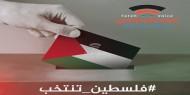 """الإعلام العبري: """"إسرائيل"""" تحاول دفع أمريكا لعرقلة إجراء الانتخابات الفلسطينية"""