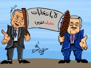 لا انتخابات عشان القدس!!