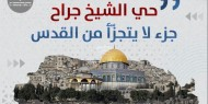 """""""القدس الدولية"""" تحذر من مقترح محاكم الاحتلال بشأن منازل الشيخ جراح"""