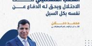 شاهد.. دحلان: يحق للشعب الفلسطيني الدفاع عن نفسه بكل السبل