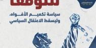إدانات واسعة لاعتقال أمن عباس لمتطوعي قائمة المستقبل في الضفة والقدس