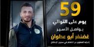 شاهد.. تيار الإصلاح يطلق حملة إلكترونية دعما للأسير المضرب الغضنفر أبو عطوان