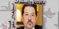 فيديو خطير.. كيف أهدر أبناء عباس المال العام وإستغلوا نفوذهم لبناء إمبراطوريات مالية ضخمة