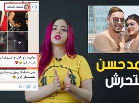 فتاة مصرية تهم يوتيوبر مصري شهير بالتحرش بها وطلب علاقة غير شرعية