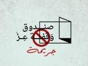 """شاهد.. رواد مواقع التواصل حول فساد السلطة: """"صندوق وقفة عز لأبناء العز"""""""
