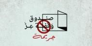 """الاتحاد العام للنقابات: ما صدر من صندوق """"وقفة عز"""" جريمة أخلاقية ووطنية بحق العمال"""
