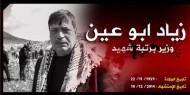 """الوزير والمناضل الشهيد """" زياد أبو عين"""".."""